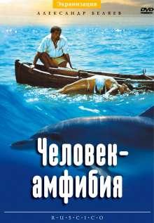 Der Amphibienmensch (OmU), DVD