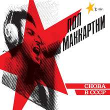 Paul McCartney (geb. 1942): Choba B CCCP, CD