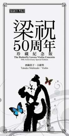 "Gang Chen (geb. 1935): Violinkonzert ""Butterfly Lovers"" (50th Anniversary-Edition), 2 CDs"