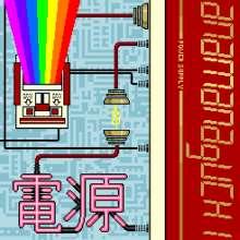 Anamanaguchi: Power Supply (White with Red & Gold Splatter Vinyl), LP