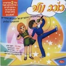 Best Of Children's Song Festiv, 2 CDs