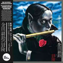 The Mystery Kindaichi Band: The Adventures Of Kindaichi Kosuke, LP