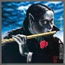 The Mystery Kindaichi Band: The Adventures Of Kindaichi Kosuke, CD