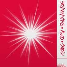 Akne Kid Joe: Karate Kid Joe (White Vinyl), LP