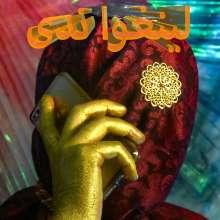 Lingua Nada: Djinn (Limited Numbered Edition) (Red W/ Black Smoke Vinyl), LP