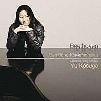 Ludwig van Beethoven (1770-1827): Klaviersonaten Nr.1-32, 10 Super Audio CDs