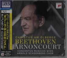 Ludwig van Beethoven (1770-1827): Christus am Ölberge op.85 (Blu-spec CD), CD