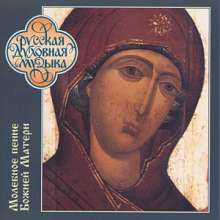 Hymns to the Mother of God at Moleben, CD