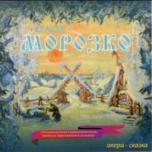 "Mikhail Krasev (1898-1954): Morozko (""Väterchen Frost""), CD"