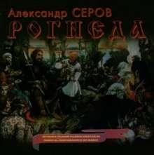 Alexander Serow (1820-1871): Rogneda, CD