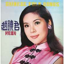 Lily Chao: Chinese Folk Songs, CD