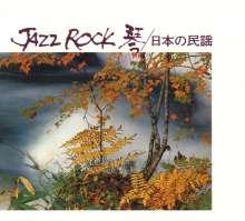Tadao Sawai & Kazue Sawai & Hozan Yamamoto & Sadanori Nakamure & Tatsuro Takimoto & Takeshi Inomata: Jazz Rock, CD