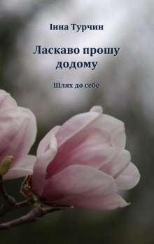 Inna Turchyn: Laskavo proshu dodomu, Buch