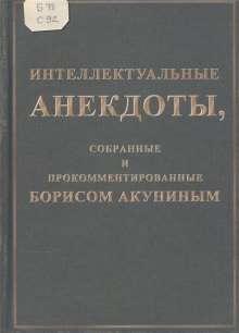 Boris Akunin: Intellektual'nye anekdoty, sobrannye i prokommentirovannye Borisom Akuninym, Buch