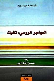 Wolfgang Herrndorf: Al-Muhajir ar-rusi Tchik, Buch